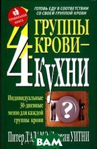 4 группы крови — 4 кухни Серия: Здоровье в любом возрасте  Д`Адамо П., Уитни К. купить