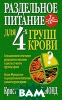 Раздельное питание для 4-х групп крови  Серия: Здоровье в любом возрасте  К. Дж. Хэммонд купить