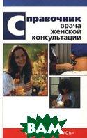 Справочник врача женской консультации   купить