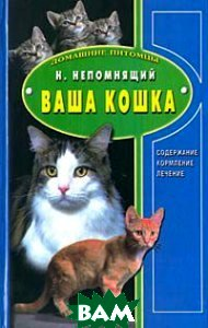 Ваша кошка Содержание Кормление Лечение Серия: Маленькая энциклопедия  Непомнящий Н. купить