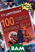 100 поделок из ненужных вещей  Е. Е. Цамуталина  купить