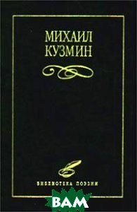 Михаил Кузмин Избранное Серия: Библиотека поэзии  Кузмин М. купить