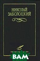 Николай Заболоцкий. Избранное Серия: Библиотека поэзии  Николай Заболоцкий купить