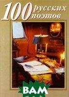 100 русских поэтов   купить