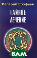Тайное лечение  Валерий Ерофеев  купить