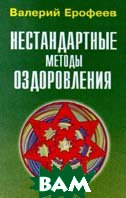Нестандартные методы оздоровления  Валерий Ерофеев  купить
