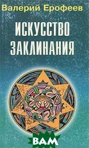 Искусство заклинания   Валерий Ерофеев  купить