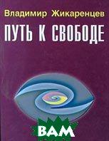 Путь к свободе  Владимир Жикаренцев  купить