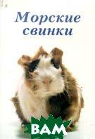 Морские свинки  Д. Альтман купить