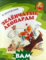 Зеленчатые леопарды Серия: Золотое детство  В. Драгунский  купить