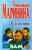 За все надо платить Серия: Собрание сочинений Александры Марининой;   Александра Маринина  купить