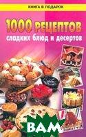 1000 рецептов сладких блюд и десертов Серия: Книга в подарок   купить