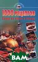 1000 рецептов блюд из мяса и птицы Серия: Книга в подарок   купить