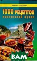 1000 рецептов кавказской кухни  Серия: Книга в подарок   купить