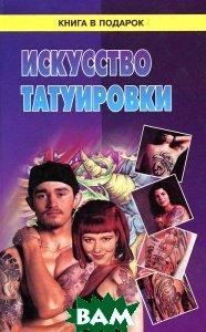 Искусство татуировки Серия: Книга в подарок   купить