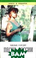 Милые сердцу песни России Серия: Книга в подарок   купить
