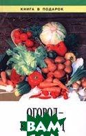 Огород-кормилец Серия: Книга в подарок   купить