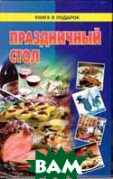 Праздничный стол Серия: Книга в подарок  Рошаль В.М. купить