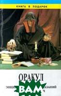 Оракул или Энциклопедия предсказаний и тайной магии Серия: Книга в подарок   купить