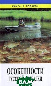 Особенности русской рыбалки Серия: Книга в подарок   купить