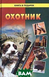 Охотник Серия: Книга в подарок   купить