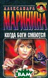 Когда боги смеются Серия: Собрание сочинений Александры Марининой;   Александра Маринина  купить