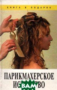 Парикмахерское искусство Серия: Книга в подарок   купить