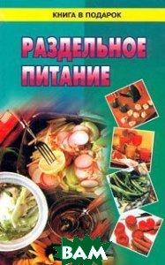 Раздельное питание Серия: Книга в подарок   купить