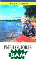 Рыбная ловля в России Серия: Книга в подарок   купить