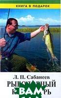 Рыболовный календарь Серия: Книга в подарок  Л. П. Сабанеев  купить