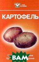 Картофель Серия: Мир усадьбы  А. Г. Зыкин  купить