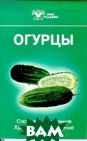 Огурцы Серия: Мир усадьбы  Б. Г. Русанов купить