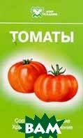 Томаты Серия: Мир усадьбы  Б. Г. Русанов купить