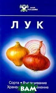 Лук Серия: Мир усадьбы  В. П. Котов  купить