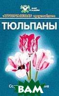 Тюльпаны: Сорта. Выращивание. Хранение Серия: Мир усадьбы  Тамберг Т.Г.,  купить