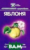 Яблоня: Сорта. Выращивание. Хранение Серия: Мир усадьбы  Краюшкина Н.С.,  купить
