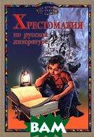 Хрестоматия по русской литературе Серия: Мир ребенка   купить