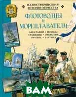 Флотоводцы и мореплаватели Серия: Иллюстрированная история Отечества  Алмазов Б. А. купить