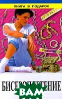 Бисероплетение Серия: Книга в подарок  Сколотнева Е.И. купить