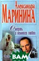 Смерть и немного любви Серия: Собрание сочинений Александры Марининой;   Александра Маринина  купить