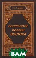 Восприятие поэзии Востока. Учебно-методическое пособие  Бородина В.А. купить