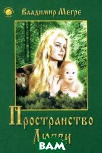 Пространство любви Кн.3. Серия: Звенящие кедры России  Мегре В. купить