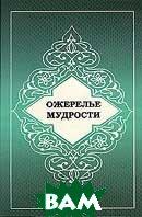 Ожерелье мудрости Собрание поучительных историй и изречений  Искандер Когаргаш купить