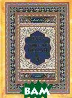 Священный Коран Страницы вечных мыслей Поэтический перевод Теодора Шумовского   купить