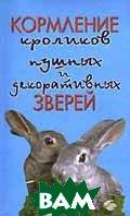 Кормление кроликов, пушных и декоративных зверей  Рахманов А.И. купить
