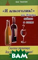 `Я алкоголик!` или История падения и взлета  Полетаев О. купить