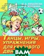 Танцы, игры, упражнения для красивого движения  Михайлова М.А., Воронина Н.В.,  купить