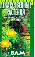 Лекарственные растения на приусадебном участке   А. М. Рабинович купить