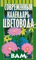 Современный календарь цветовода   Е. Г. Колесникова купить