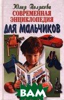 Современная энциклопедия для мальчиков  Составитель: Юлия Полякова  купить